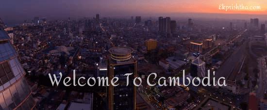 Cambodia Ki Rajdhani