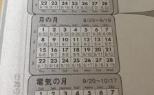 マヤの叡智を伝える 7 by 柳瀬宏秀「28日周期」①
