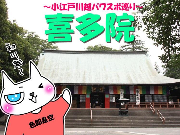 蛇音イチゴのスピ&癒しカフェ巡り♥ PART.40 小江戸川越パワースポット巡り~喜多院