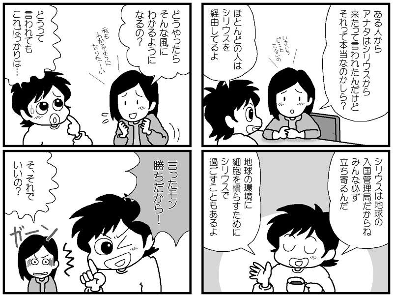 海猫屋の「不思議なことなどなにもない!」宇宙人と出会う編(PART4・完結)