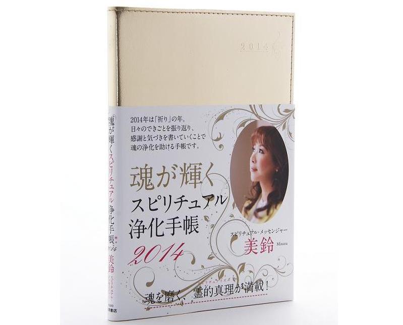 美鈴さんの『魂が輝くスピリチュアル浄化手帳 2014』