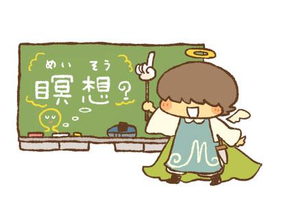 大天使のお茶の間スピ教室 「瞑想編」PART.2