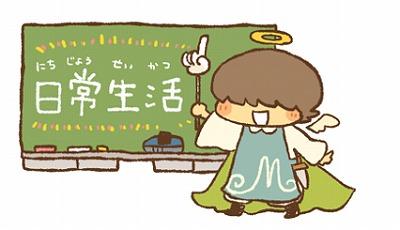 大天使のお茶の間スピ教室 「日常生活編:昼寝」