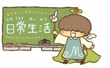 大天使のお茶の間スピ教室 「日常生活編:おしゃれ」