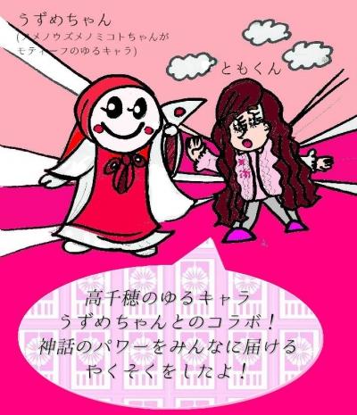 スピリチュアル宮崎よりの手紙―PART特別編! ありがとう!<br>とつげき ∞ となりの神さまパレード!