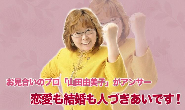人生に結婚は必要!? お見合いのプロ「山田由美子」がアンサー。恋愛も結婚も人づきあいが基本です。