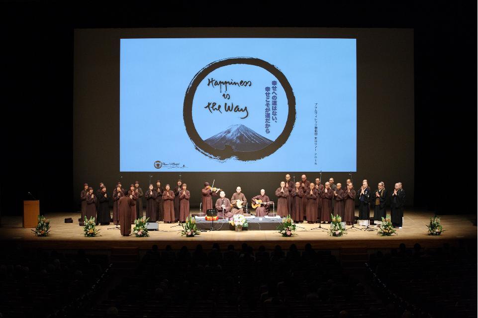 ティク・ナット・ハン師の<br>「マインドフルネス」を提唱する、<br>プラムヴィレッジ僧侶団ツアー開始!