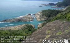 スピリチュアル宮崎よりの手紙―!PART.19 SEA OF CRUZ!(クルスの海)叶えられるよ、旅立ちのクルーズ!(後編)