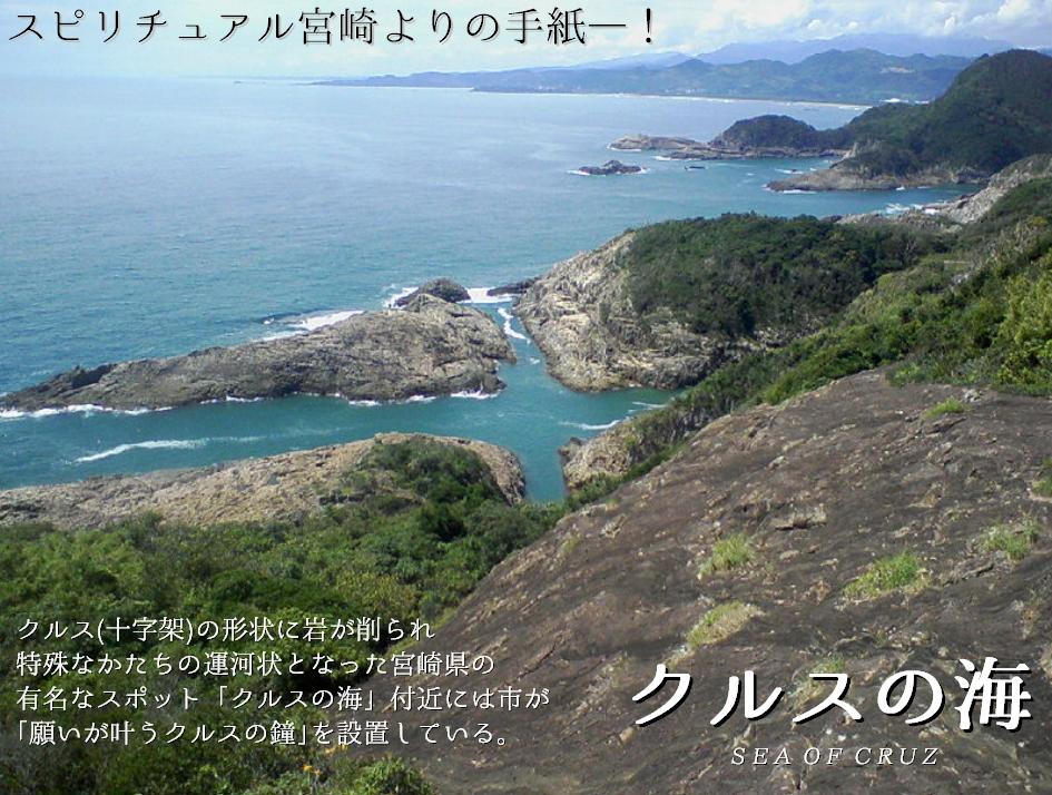 スピリチュアル宮崎よりの手紙―!PART.19 SEA OF CRUZ!(クルスの海)叶えられるよ、旅立ちのクルーズ!(前編)