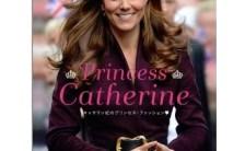 今が旬の有名人をドレスセラピー診断 PART.88<br>英国王室 キャサリン妃