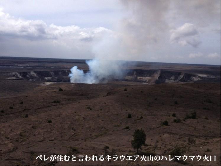 あなたの知らないハワイに出会う!<br>vol.7~火山の女神ペレ