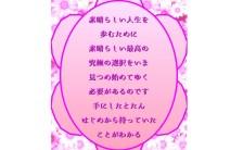 スピリチュアル界の新人類ともくんの大開花プラン!PART.7~愛はビッグバン!~