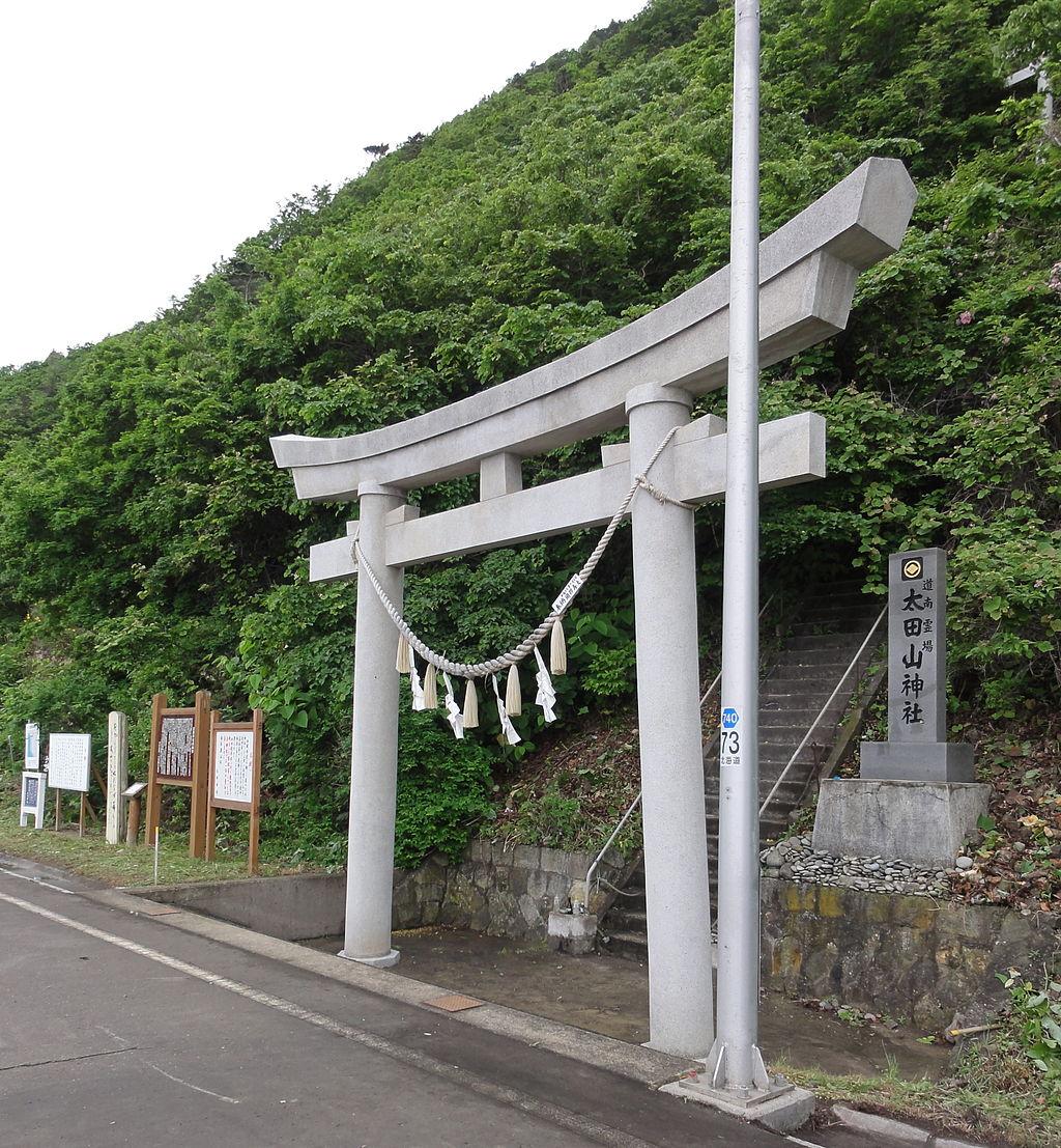 メタボの人はお断りのちょっと変わったパワースポット(2)~太田山神社~