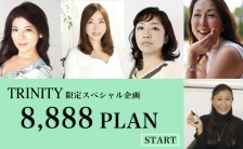 TRINITY限定 〜特別価格 & SPメニュー〜『8888プラン』いよいよ開始!!