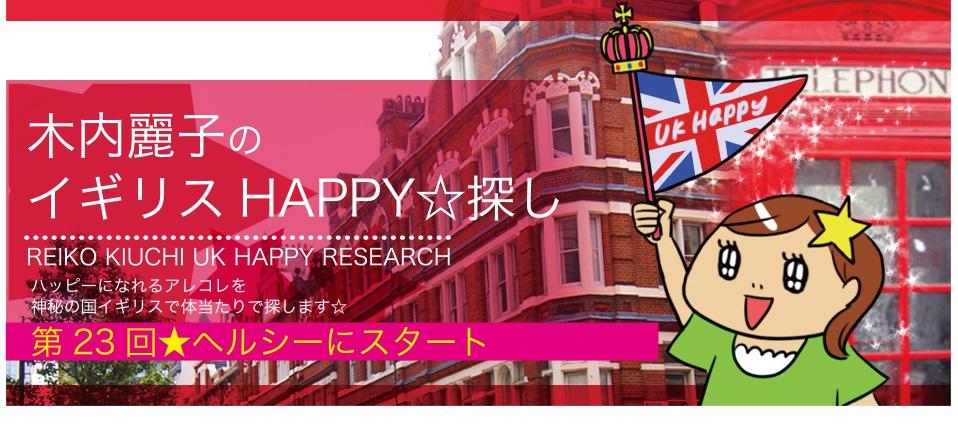 木内麗子のイギリス HAPPY☆探し<br>第23回★ヘルシーにスタート