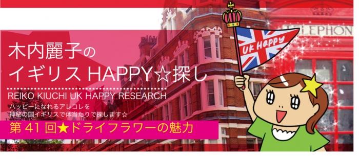 木内麗子のイギリス HAPPY☆探し<br>第41回★ドライフラワーの魅力