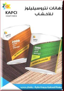 أسعار دهان اللاكيه في مصر 2020