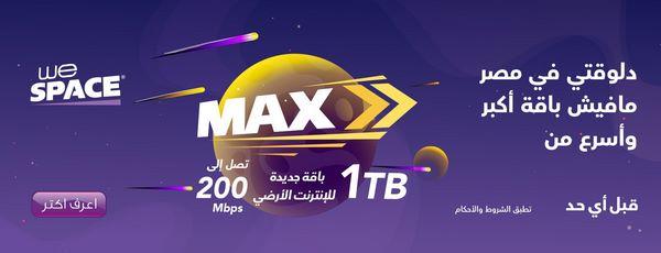 WE-Space-Home-Internet-Max-1TB-AR