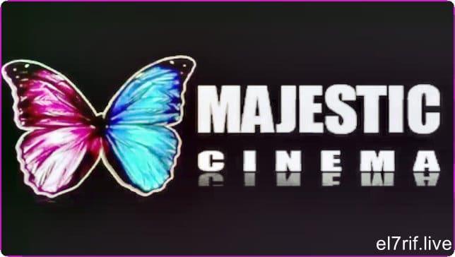تردد قناة ماجستيك 2021 على نايل سات – أحدث تردد قناة Majestic Cinema