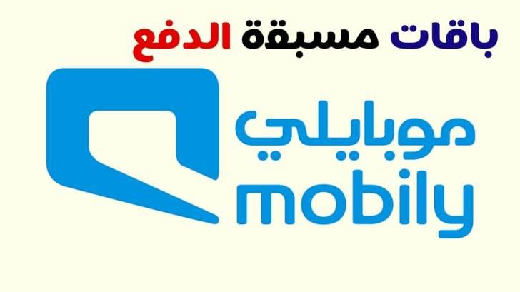 خدمات موبايلي مكالمات جميع الشبكات
