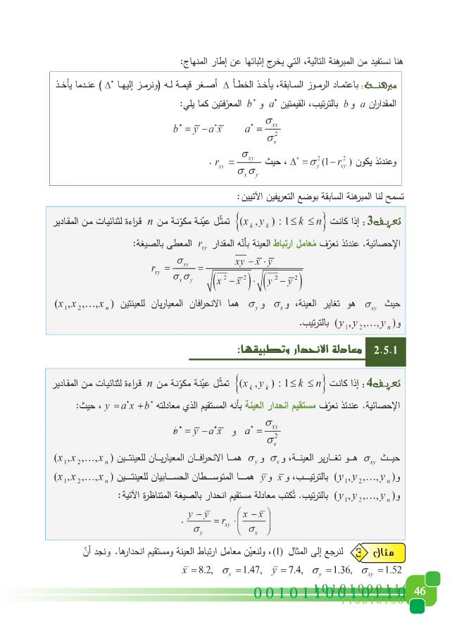 Index Of Bouhouth2014secondaireflipbook02algebrafiles