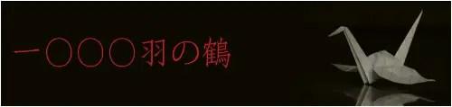 mil grullas - Mil grullas, solidaridad y meditación por Japón