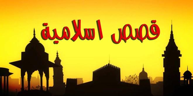 قصص إسلامية قصيرة هادفة