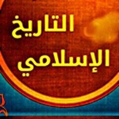 الموسوعة الشاملة 2014 للتاريخ الاسلامي
