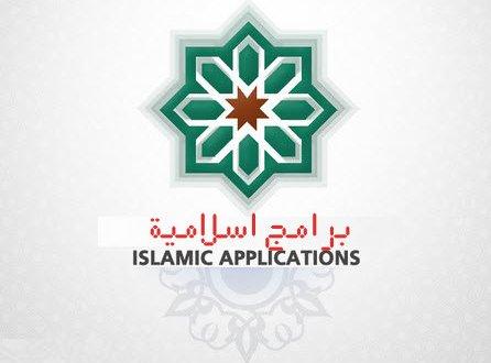 برامج اسلامية .. المنبه الاسلامي .. الشبكة نت