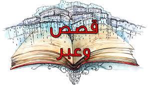 قصص قصيرة عن التوبة قصة الملحد التائب