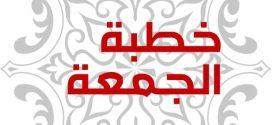 خطبة جمعة هموم الرزق