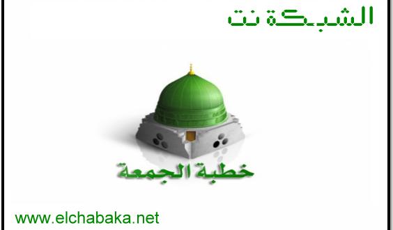 خطبة .. الأمن وأهميته في حياة المسلمين .. الشبكة نت