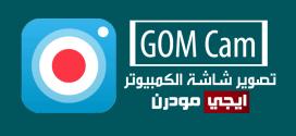برامج الحاسوب .. برنامج GOM Cam لتصوير شاشة الكمبيوتر والألعاب فيديو