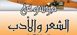 برامج .. تحميل موسوعة الشعر العربي الإلكترونية