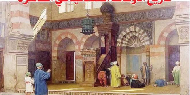 تاريخ الأوقاف العثمانية في القاهرة