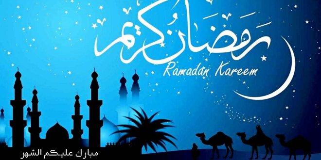 ادارة الموقع تهنى الشعب الجزائري بمناسبة حلول شهر رمضان المعظم