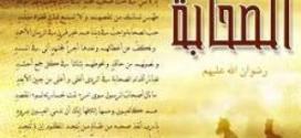 الصحابي عباد بن بشر ..فما هي قصة إسلامه؟ وما أبرز مواقفه مع الرسول والصحابة؟