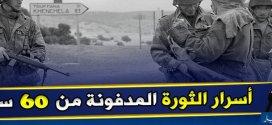 صحافة .. وثائق سرية للمخابرات الأمريكية حول الثورة الجزائرية.. فرنسا والجنرال الانقلابي!