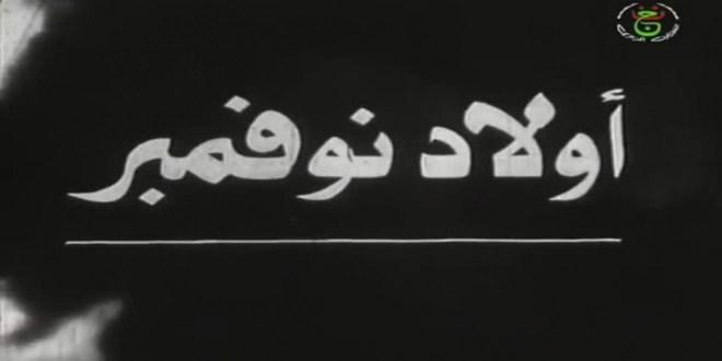 افلام الشبكة… الفيلم الجزائري  اولاد نوفمبر  .. الشبكة نت