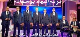 قصائد المولد الاصدار الثالث .. جديد فرقة البهاء لشهر نوفمبر 2019 .. بوسعادة انفو