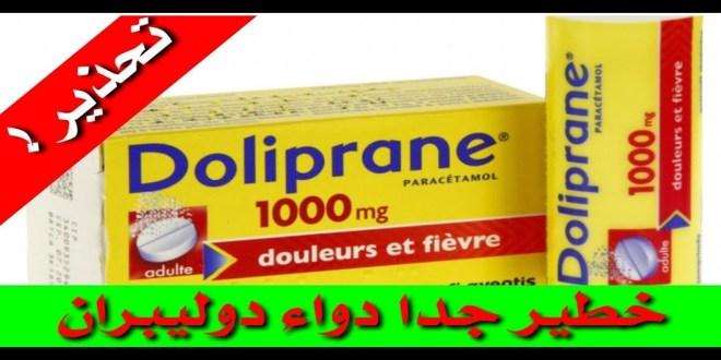 """فرنسا تمنع """"دوليبران"""" بسبب خطورته  على الكبد"""