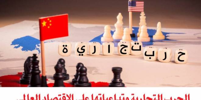 اخبار متنوعة .. الحرب التجارية وتداعياتها على الاقتصاد العالمي
