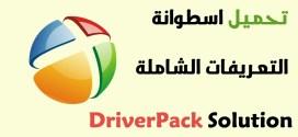 تحميل اسطوانة التعريفات 2020 DriverPack Solution شاملة