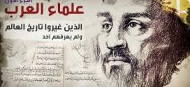 العلماء العرب 6 الذين غيروا تاريخ العلم