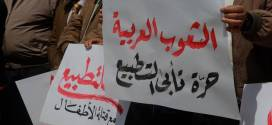 الشعوب العربية .. بين المقاومة والتطبيع مع الصهاينة