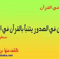 أكبر سر .. القرآن في الصدور يتنبأ بالقرآن في السطور