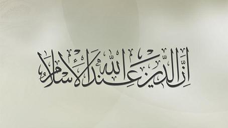 السمو الخلقي في الإسلام