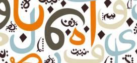اللغة العربية وجدت لتبقى.. في الريادة