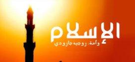 الإسلام دين وأمة . روجيه جارودي