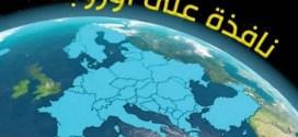 أوروبا.. وصدمة ترنّح الديمقراطية الأمريكية!